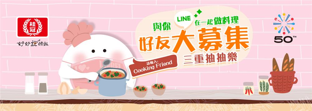 桂冠Cooking Friend大募集好禮三重抽
